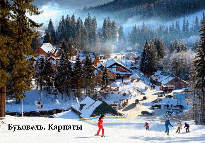 Горнолыжные курорты Украины. Буковель. Карпаты