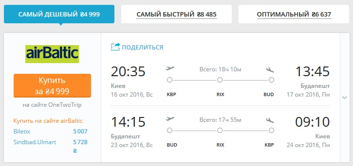 Авиабилеты Москва Ош - SkyRailsru