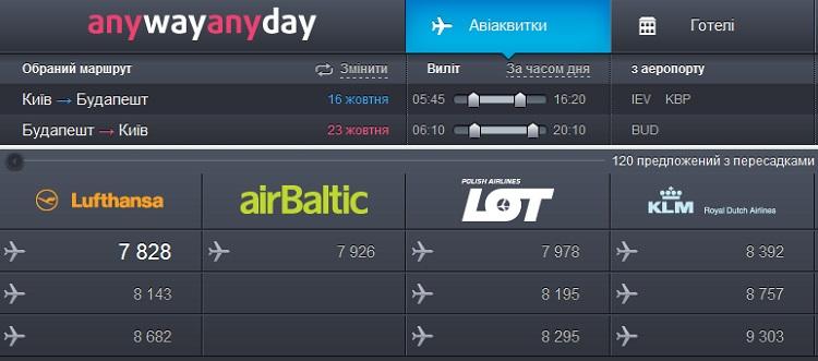 авиабилеты дешево