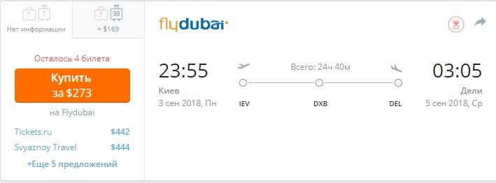 Купить авиабилет киев индия купить авиабилет в азербайджане
