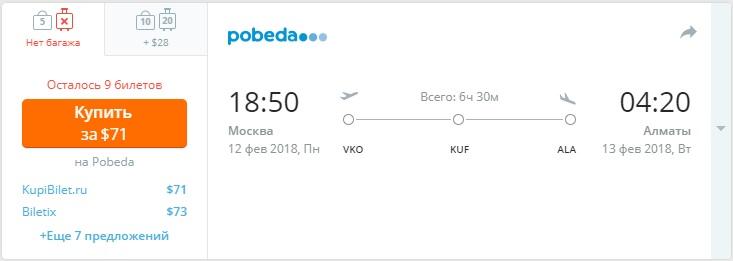 Авиабилет Москва - Астана за 74$