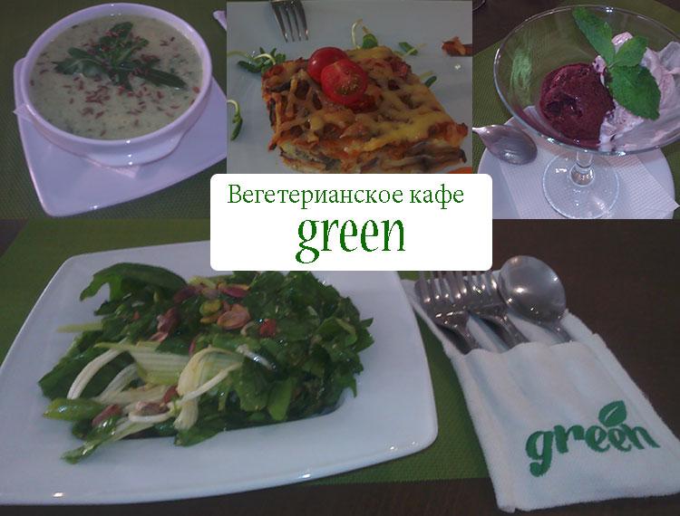 Львов, вегакафе грин, green