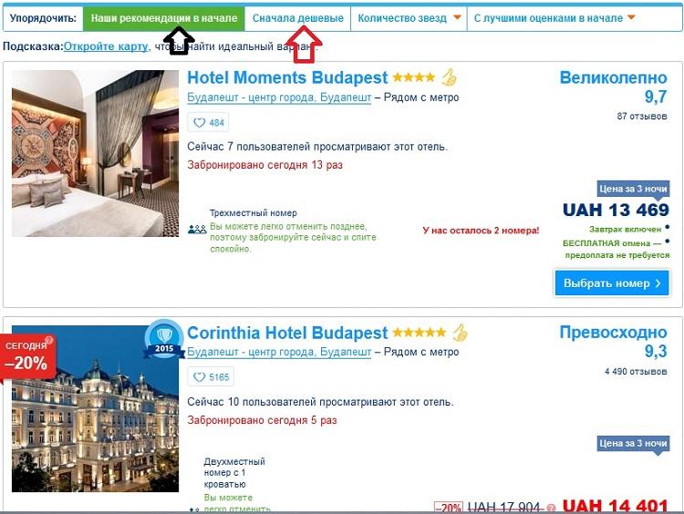 Отели, хостелы, бронь, самостоятельно, путешествия, букинг, booking