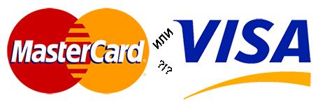 Visa или Master Card для путешествий