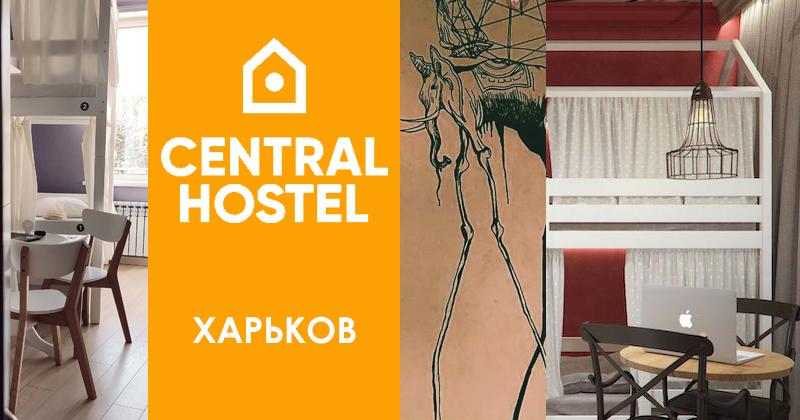 Central Hostel в Харькове