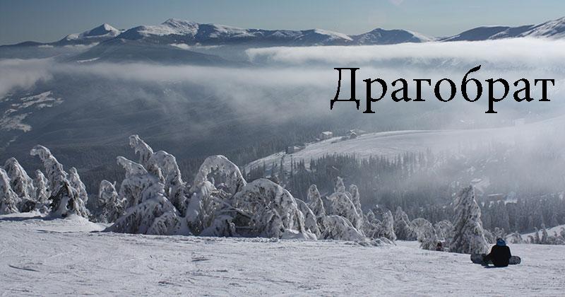Драгобрат. Горнолыжные курорты в Украине
