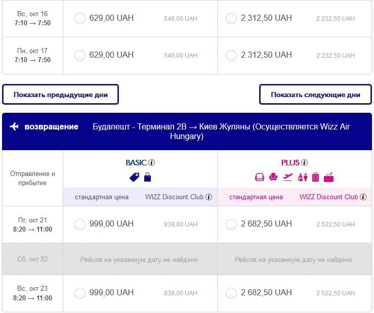 Знайти дешеві авіаквитки  як і де 8266c50def25a