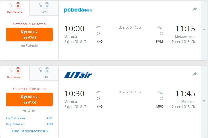 Заказ авиабилетов по германии купить билет на самолет москва ленкорань цена