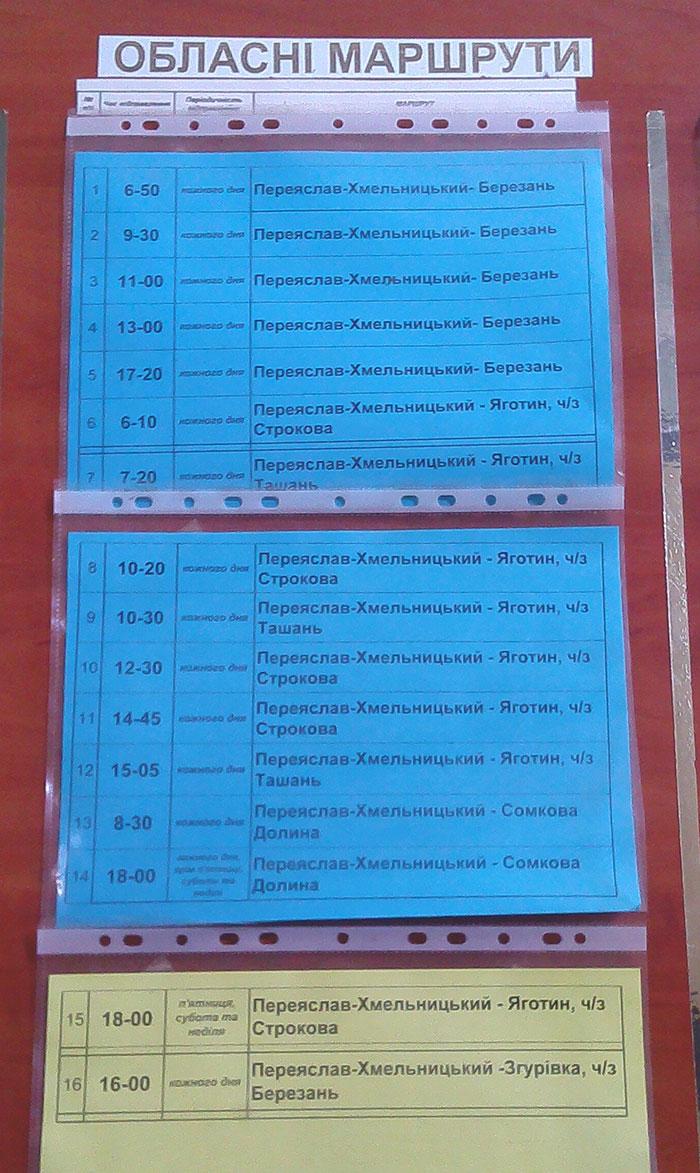 Рассписание автобусов. Автовокзал Переяслав-Хмельницкий