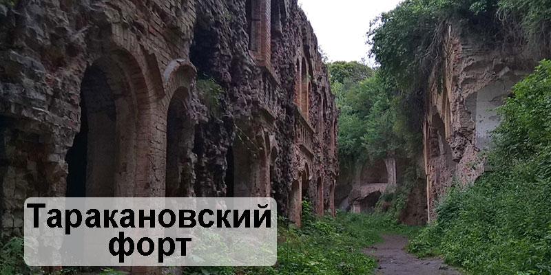 Таракановский Форт возле Дубно