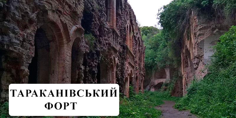 Тараканівський Форт біля Дубно